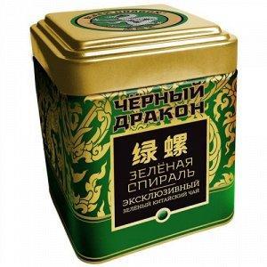 Чай Черный дракон Зеленая спираль
