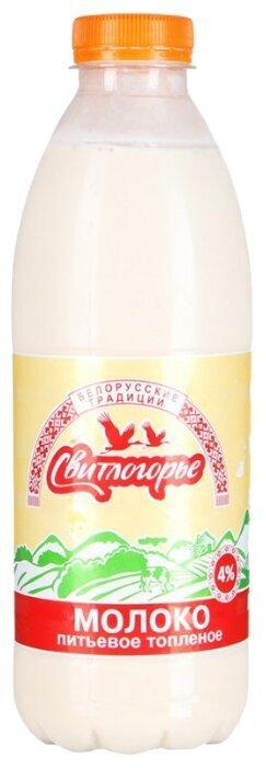 Молоко Свитлогорье питьевое топленое 4%