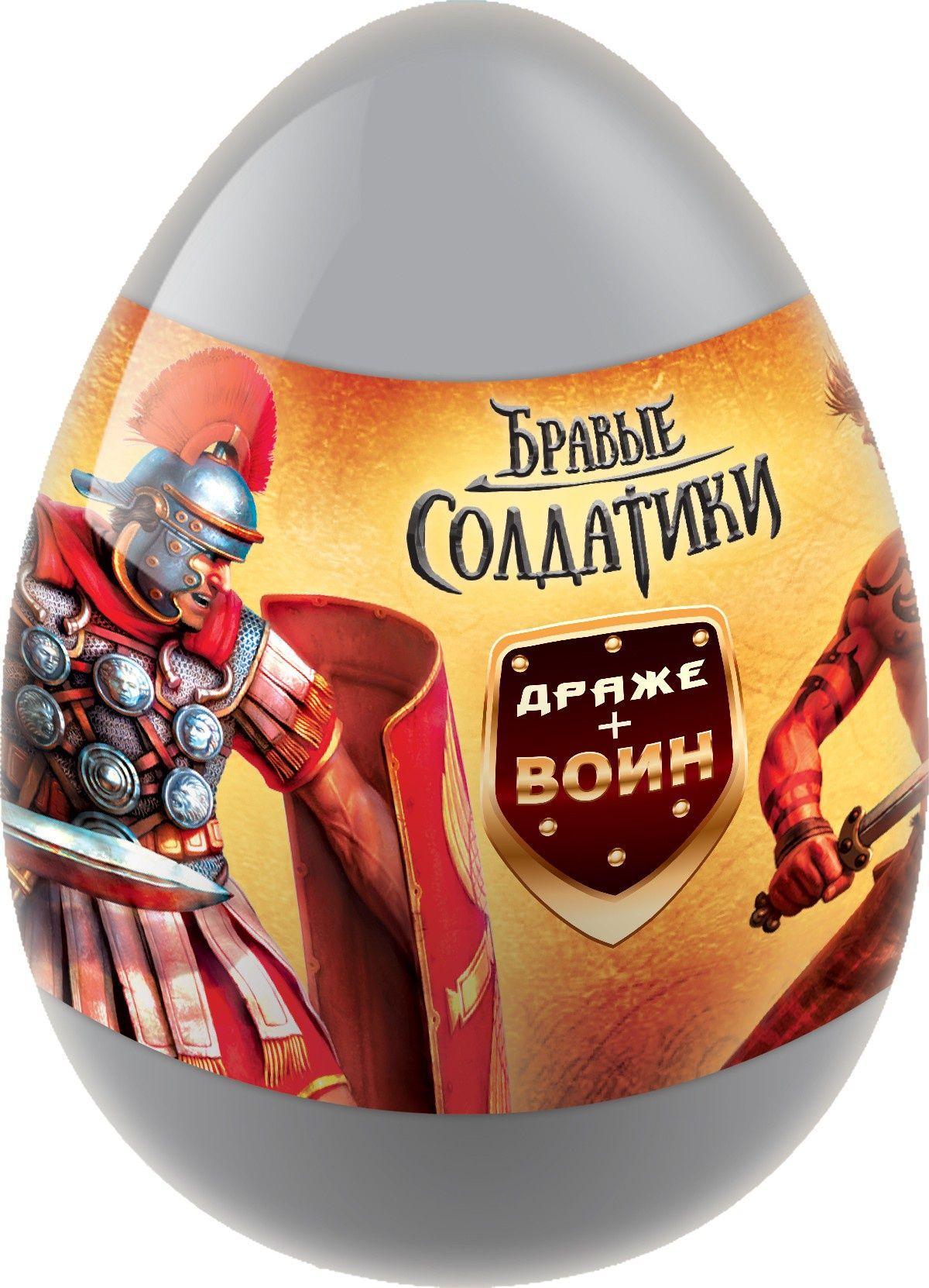 Драже Конфитрейд Бравые солдатики в яйце