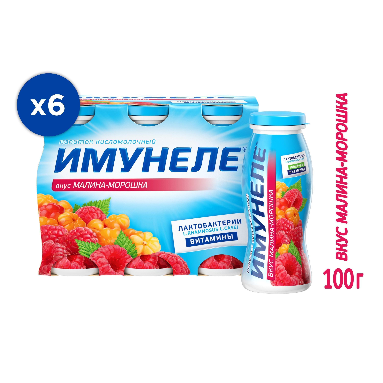 Кисломолочный напиток Imunele малина - морошка 1,2%