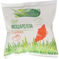 Сыр Луговая Свежесть Моцарелла Чильеджини 45%