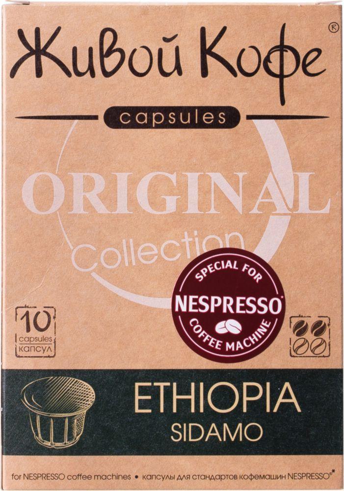 Кофе Живой Кофе Ethiopia Sidamо в капсулах