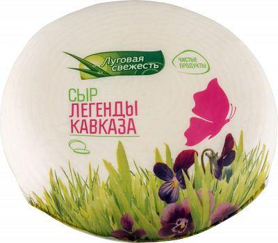 Сыр Луговая Свежесть Легенды Кавказа мягкий 45%, Россия