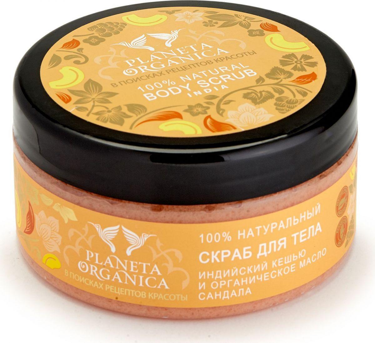 Скраб Planeta Organica для тела индийский кешью и органическое масло сандала