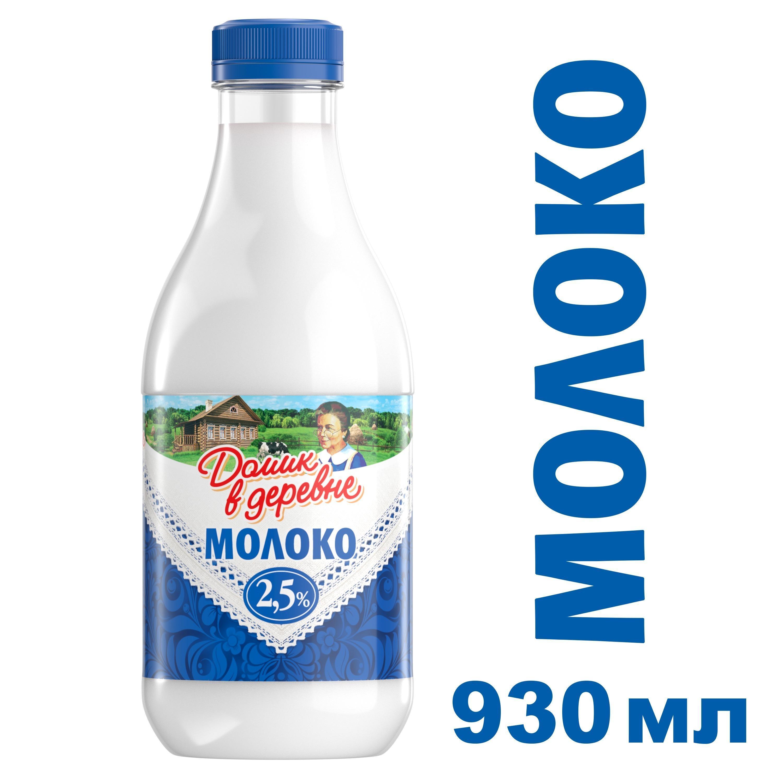 Молоко Домик в деревне 2,5%