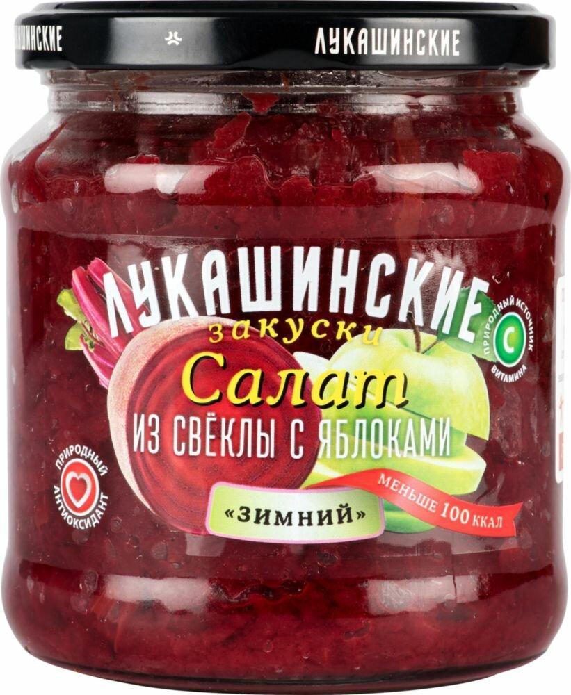 Салат Лукашинские Из свеклы с яблоками Зимний
