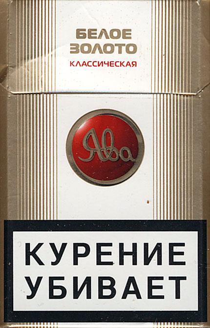 Сигареты Ява Золотая Белое Золото Классическая