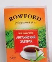 Чай Rowford Английский завтрак