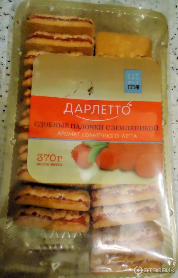 Печенье Тестори Дарлетто сахарное с земляникой