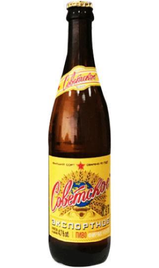 Пиво светлое Советское Экспортное пастеризованное 4,7% 0,5 л.