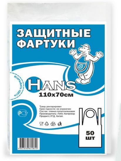 Фартуки защитные Hans ПНД 110х70см. 50шт.