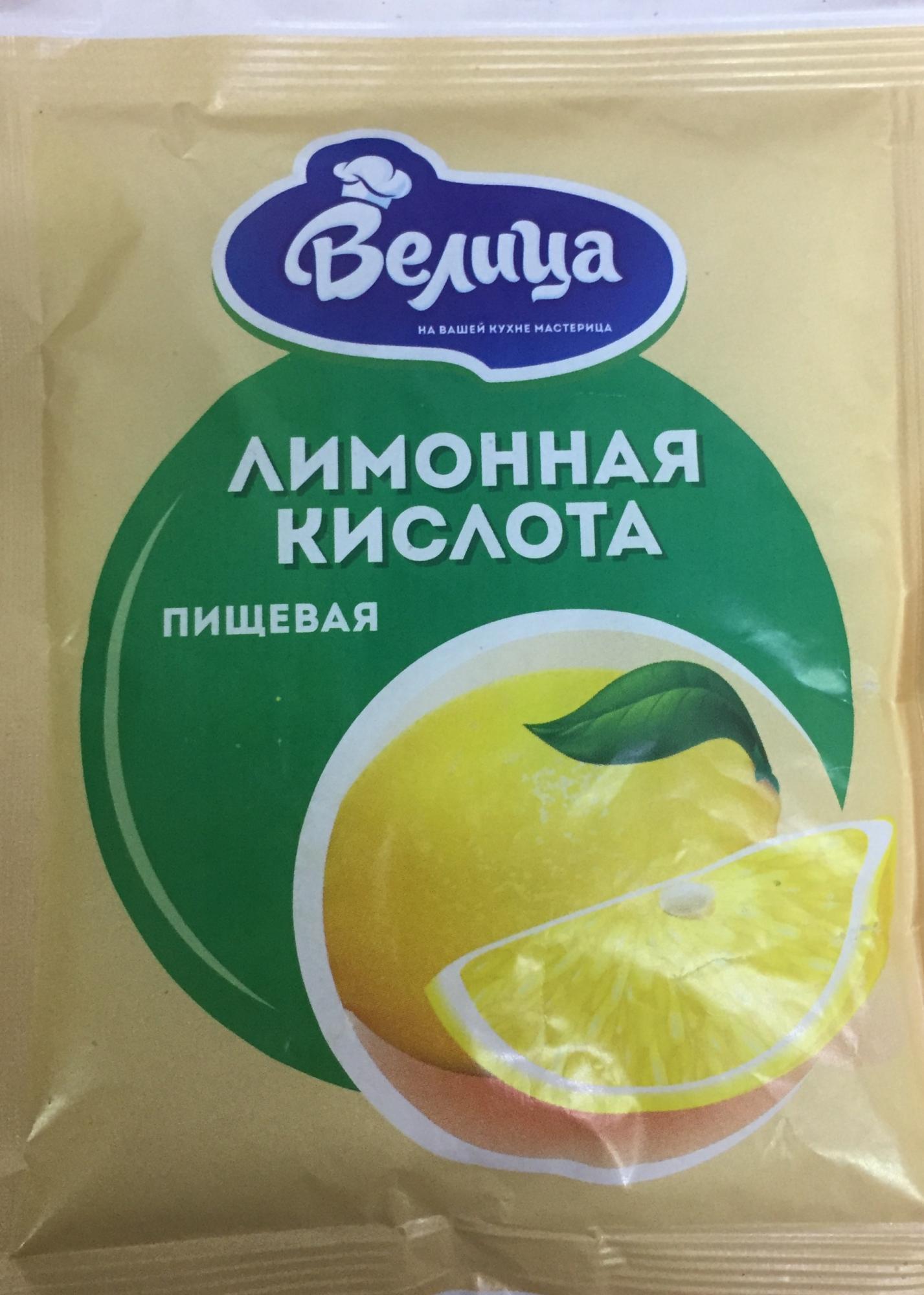 Лимонная кислота Велица 100г
