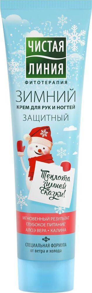 Крем для рук и ногтей Чистая линия Фитотерапия Защитный Зимний