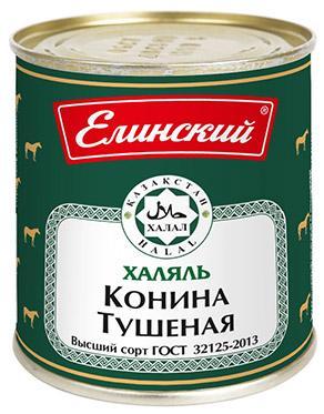Конина Елинский тушеная Халяль ГОСТ