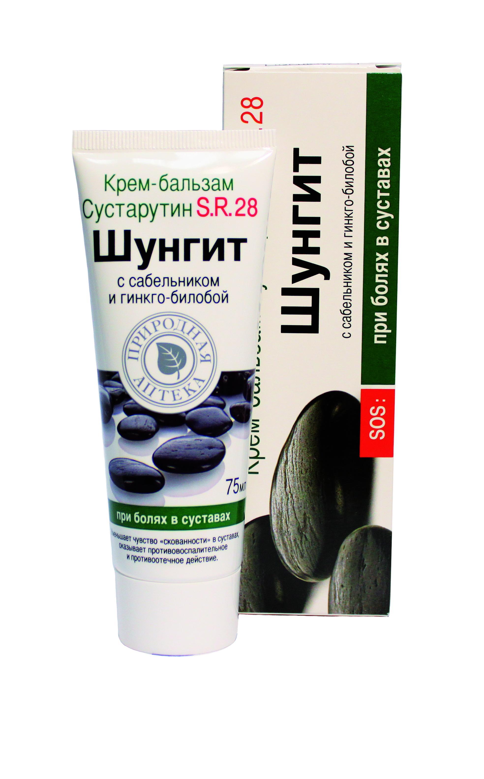 Крем-Бальзам Шунгит Сустарутин S.R.28 При болях в суставах