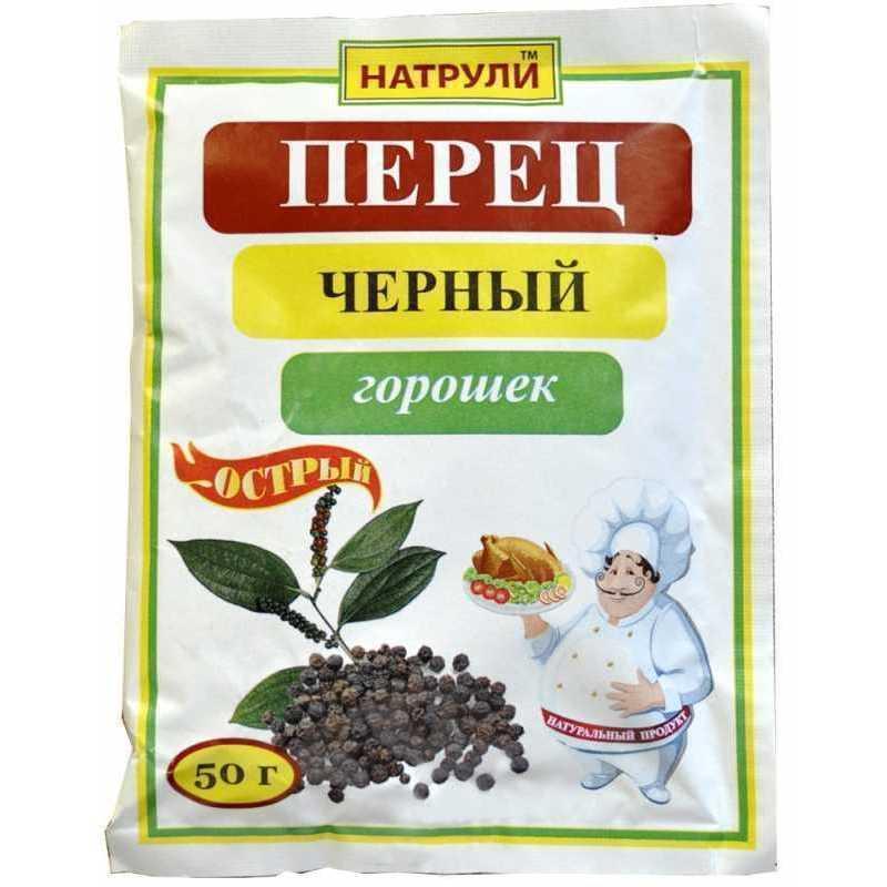 Перец Натрули черный горошек