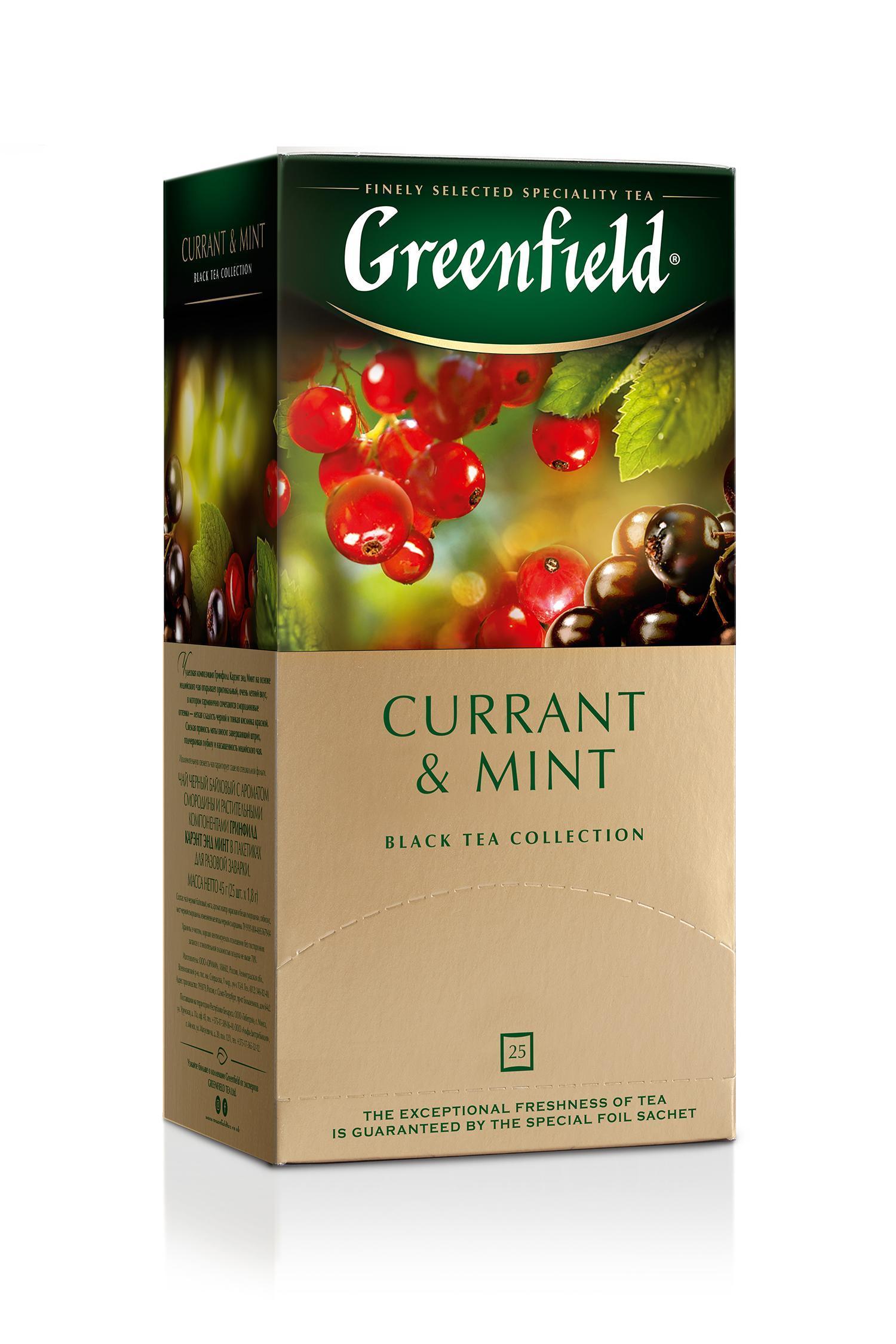 Чай Greenfield Currant & Mint, черный с добавками, пакетированный, 25 пак/упак