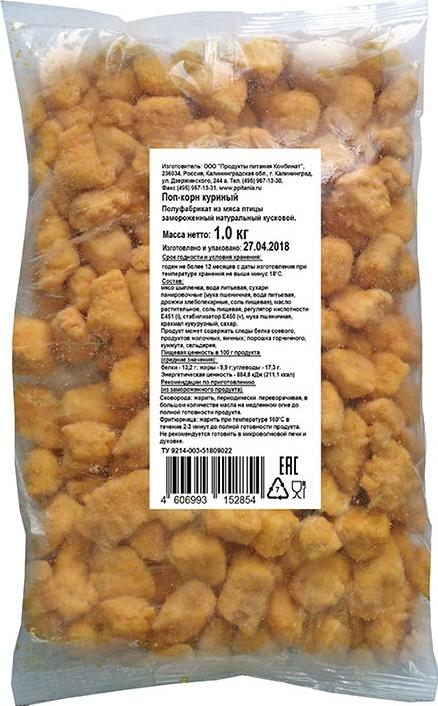 Попкорн Продукты Питания куриный замороженный