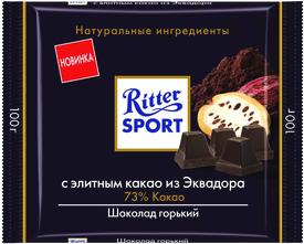 Шоколад Ritter Sport Горький Элитный 73% какао