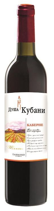 Вино Душа Кубани Каберне столовое полусладкое красное 11%