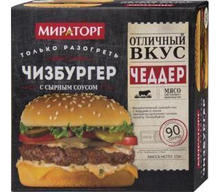 Чизбургер МИРАТОРГ с сырным соусом 150гр