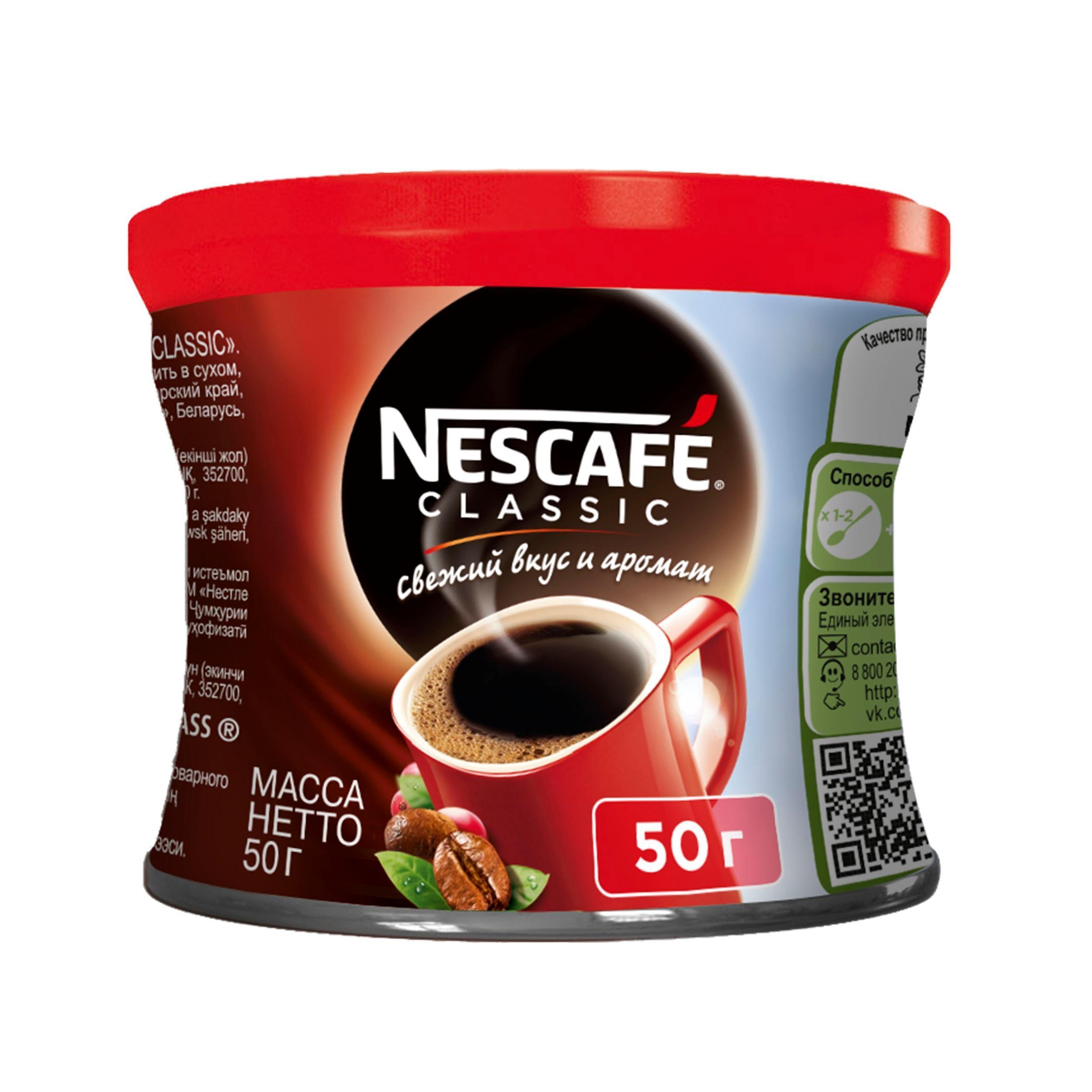 Кофе Nescafe Классик растворимый