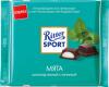 Шоколад темный с мятной начинкой,  Ritter Sport, 100 гр., флоу-пак