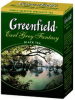 Чай черный Greenfield Earl Grey Fantasy Листовой 100 гр