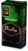 Кофе Paulig Presidentti Original молотый