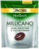Кофе Millicano растворимый,  Jacobs Monarch, 75 гр., дой-пак