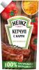 Кетчуп Heinz С карри для колбасок