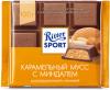 Шоколад с начинкой карамельный мусс с миндалём, , Ritter Sport, 100 гр., флоу-пак