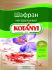Шафран Kotanyi натуральный