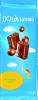 Шоколад Воздушный Молочный пористый
