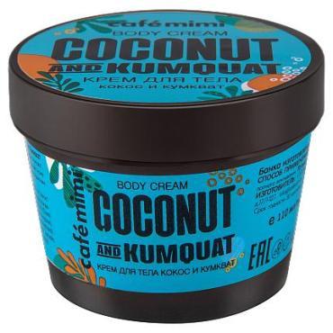 Крем для тела кокос и кумкват, Cafe Mimi, 110 мл., Пластиковая банка
