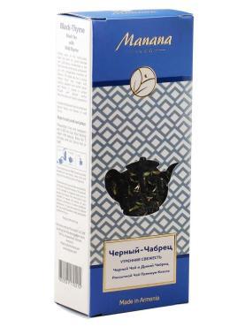 Черный чабрец GOURMET LINE , 50 гр., картонная коробка