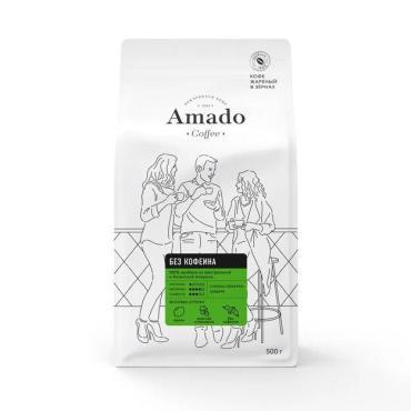 Кофе в зернах Amado  Без кофеина, 500 г