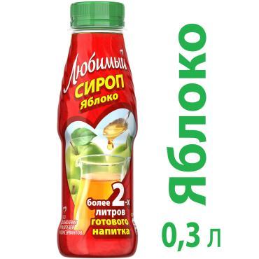 Сироп Любимый Яблоко 0,3 л.