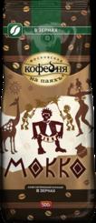Кофе Московская кофейня на паяхъ Мокко зерно 500 гр