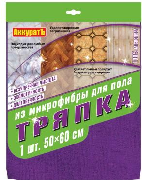 Тряпка для пола Avikomp АккуратЪ Из микрофибры 50х60см.