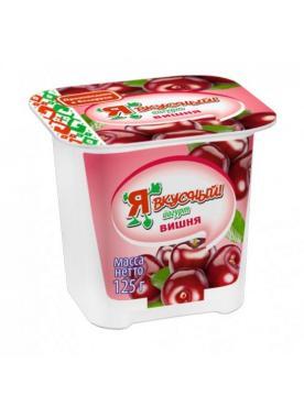 Йогурт Я вкусный! молочный вишня 2,5%