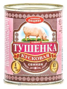 Мясные консервы Семейный Бюджет тушенка кусковая свиная