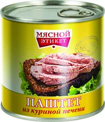 Паштет из куриной печени Мясной этикет, 250 гр., жестяная банка