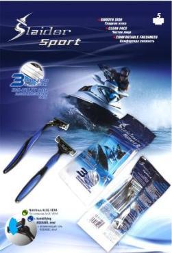 Набор одноразовых станков для бритья Slaider Sport 5 шт