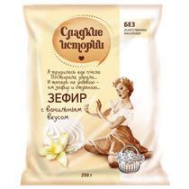 Зефир Сладкие истории с ванильным вкусом  250 гр.