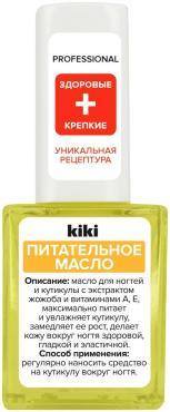 Питательное масло Kiki для ногтей