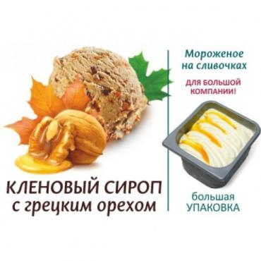 Мороженое  Пломбир кленовый сироп с грецким орехом 33 Пингвина, 1.3 кг.