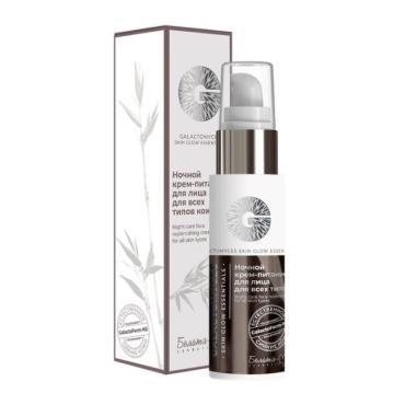 Крем-питание для лица Belita-M Galactomyces Skin Glow Essetntials ночной для всех типов кожи