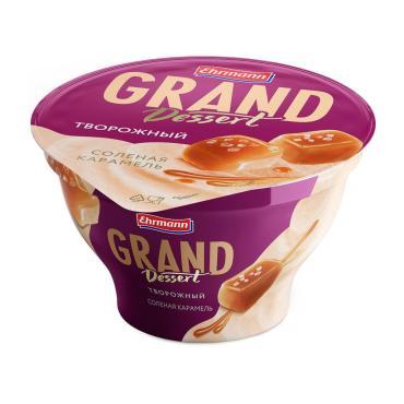 Десерт творожный Соленая карамель 5%, Grand Dessert, 120 гр, ПЭТ