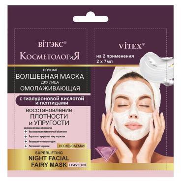 Маска Витекс Косметология Ночная Волшебная для лица с гиалуроновой кислотой, несмываемая